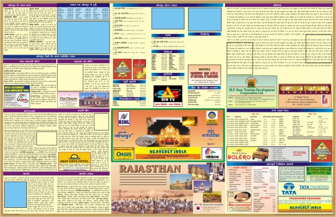 JODHPUR-HINDI-GUIDE-Front